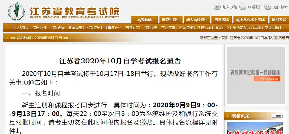 2020年10月江苏自考报名时间最新通知