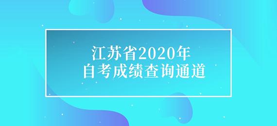 江苏省2020年自考成绩查询通道