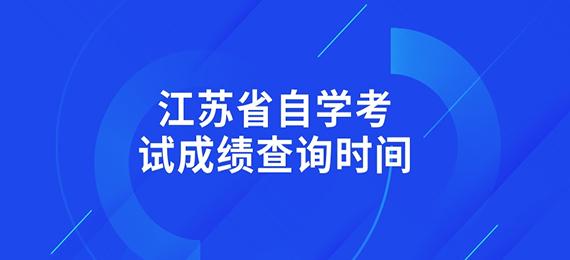 江苏省自学考试成绩查询时间