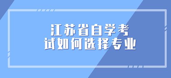 江苏省自学考试如何选择专业