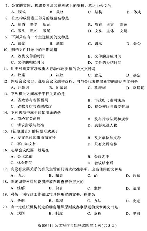 江苏省自考公文写作与处理试题
