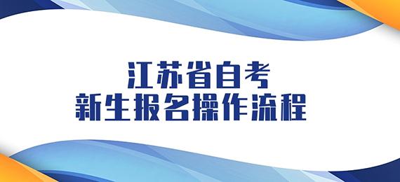 江苏省自考新生报名操作流程
