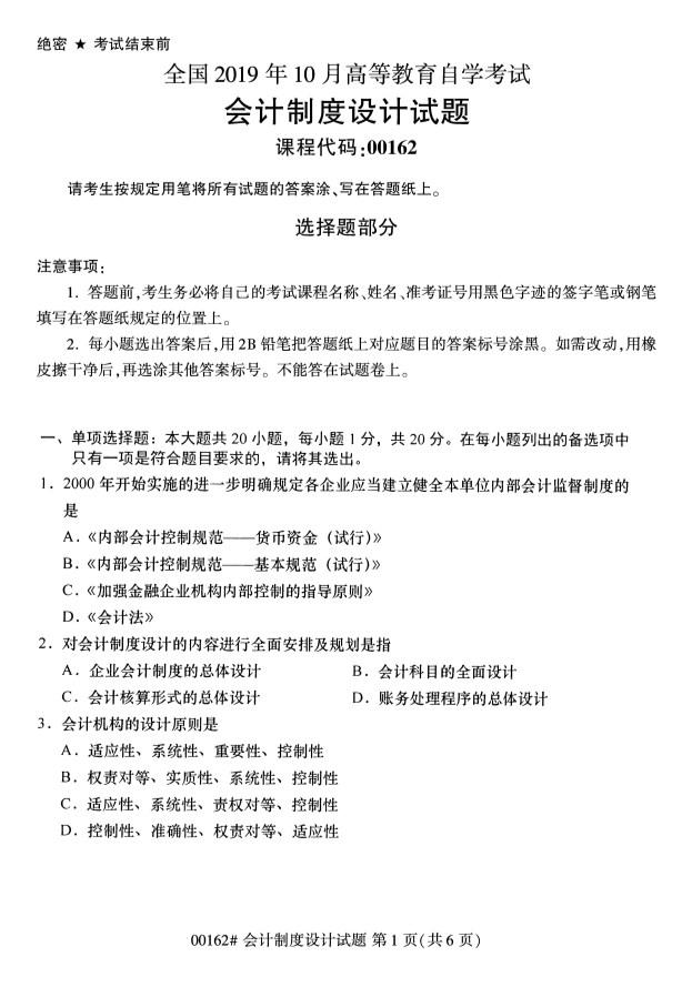 江苏省2019年会计制度设计试题