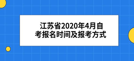 江苏省2020年4月自考报名时间及报考方式