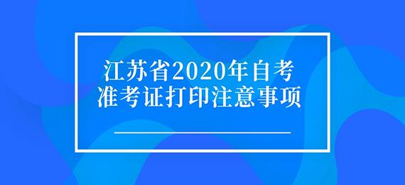 江苏省2020年自考准考证打印注意事项
