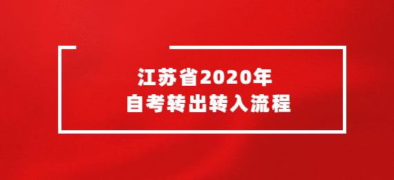 江苏省2020年自考转出转入流程