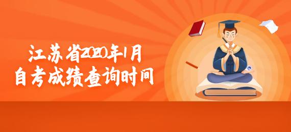 江苏省2020年1月自考成绩查询时间