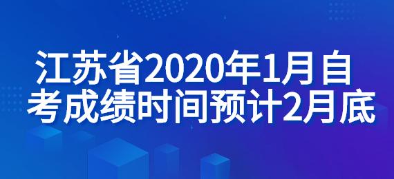 江苏省2020年1月自考成绩时间预计2月底