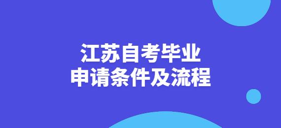 江苏自考毕业申请条件及流程