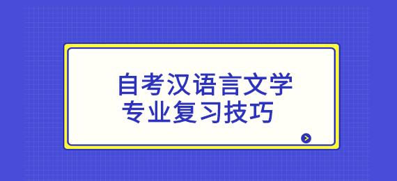 自考汉语言文学专业复习技巧