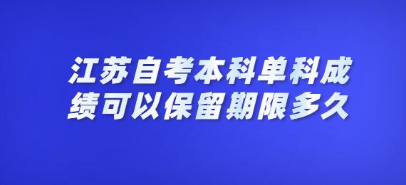 江苏自考本科单科成绩可以保留期限多久