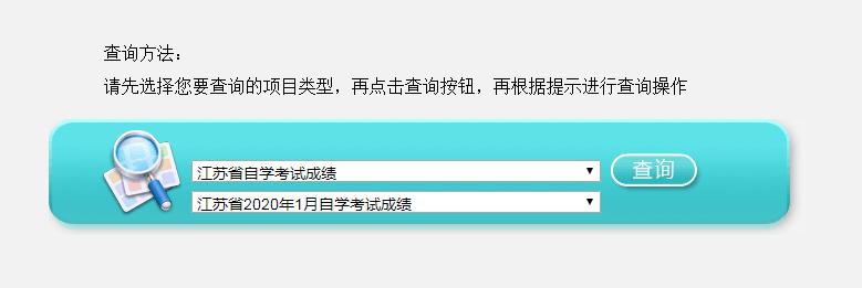 江苏省自学考试成绩查询