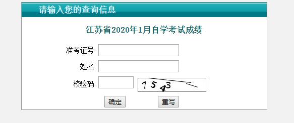 江苏省2020年1月自学考试成绩查询