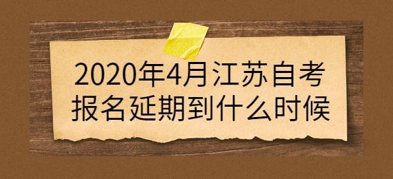 2020年4月江苏自考报名延期到什么时候