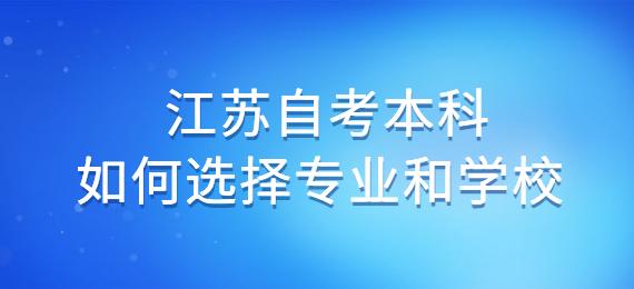 江苏自考本科如何选择专业和学校