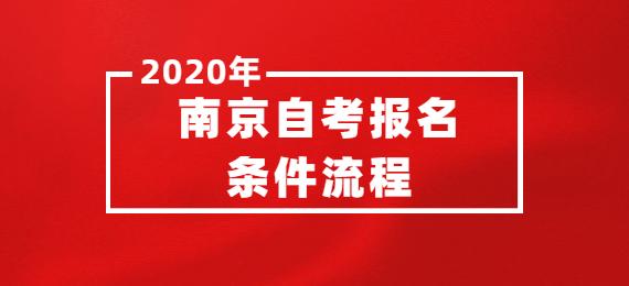 2020年南京自考报名条件流程