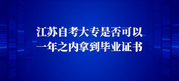 江苏自考大专是否可以一年之内拿到毕业证书