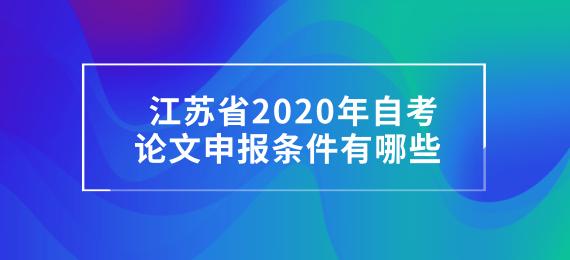 江苏省2020年自考论文申报条件有哪些