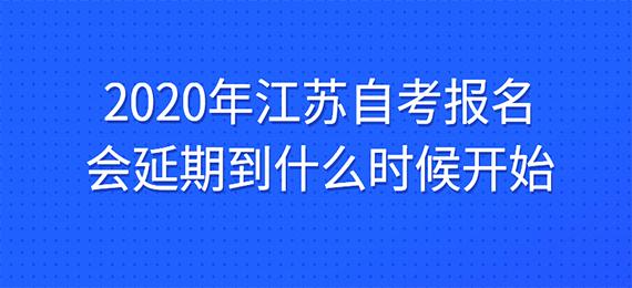 2020年江苏自考报名会延期到什么时候开始