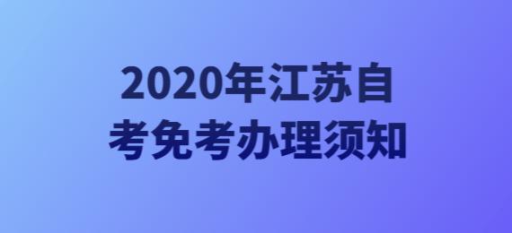 2020年江苏自考免考办理须知