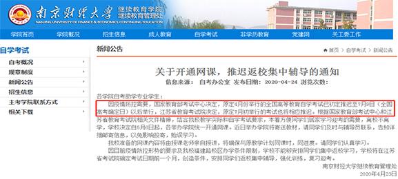 2020年4月江苏自学考试时间初步拟定