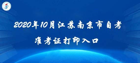 2020年10月江苏南京市自考准考证打印入口