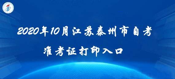2020年10月江苏泰州市自考准考证打印入口