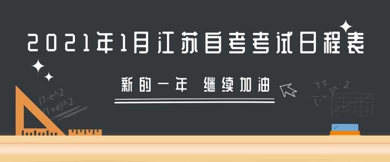 2021年1月江苏自考考试日程表