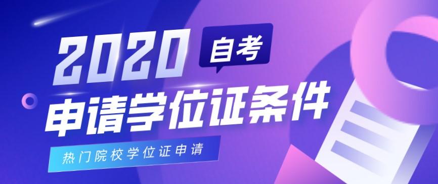 2020年江苏自考热门院校申请学位证条件