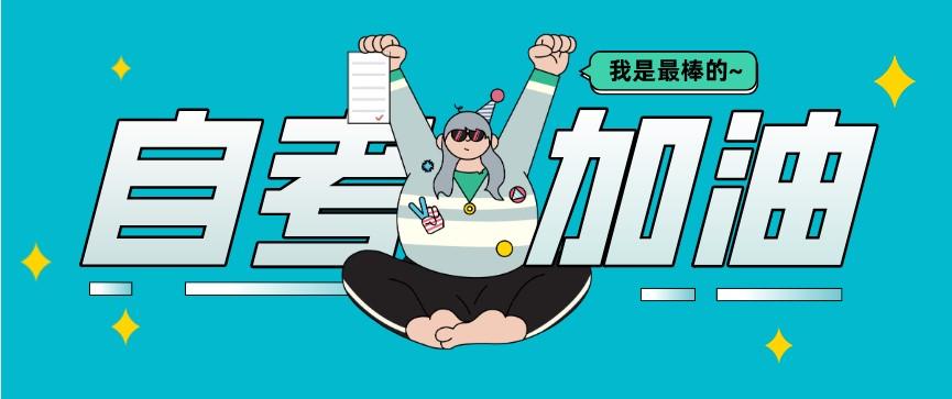 2021年1月江苏自考考试时间:1月9-10日