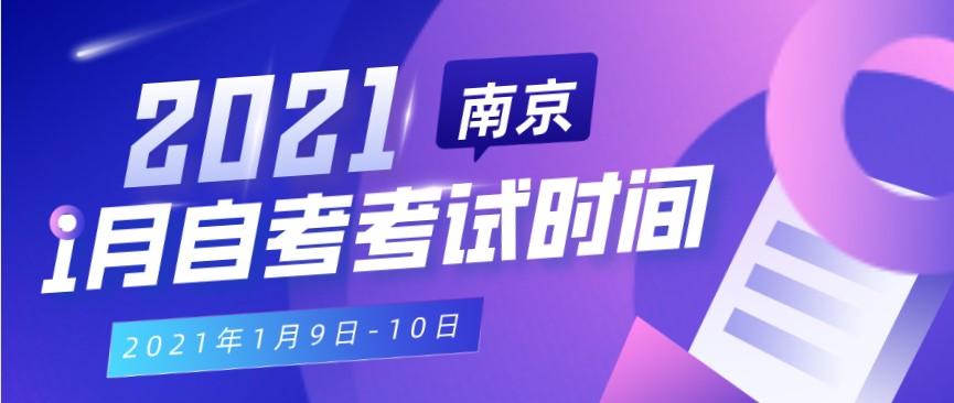 2021年1月江苏南京自考考试时间:1月9-10日