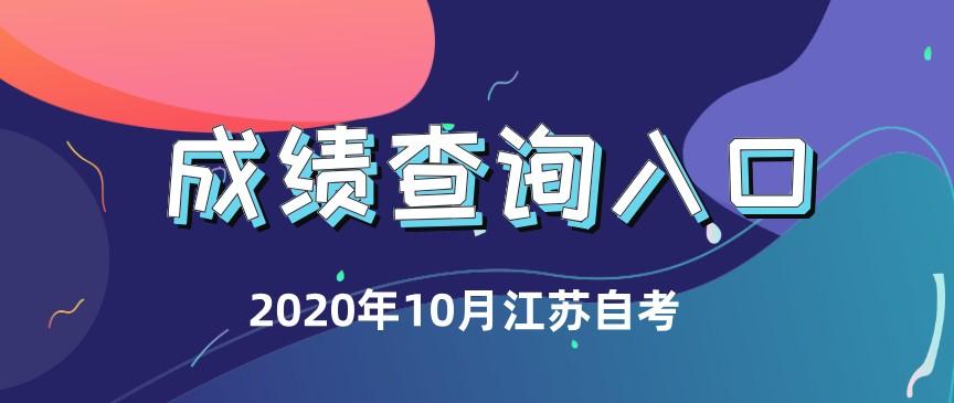2020年10月江苏自考成绩查询入口