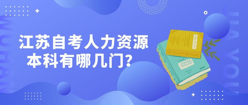 江苏自考人力资源本科有哪几门?