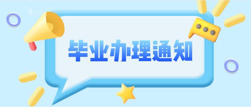 江苏省教育考试院调整自考毕业证书办理时间