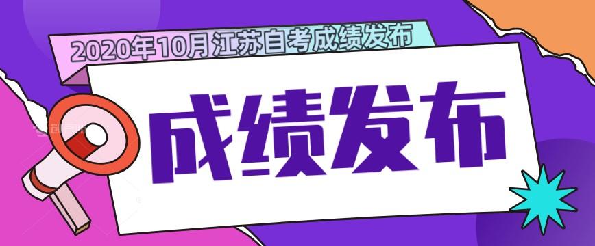 2020年10月江苏自考成绩发布公告