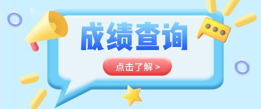 2020年10月江苏自考成绩11月12日16:00公布!