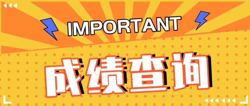 2020年10月江苏南京自考成绩查询入口已开通