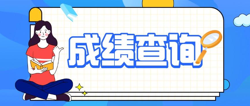 2020年10月江苏苏州自考成绩查询入口已开通