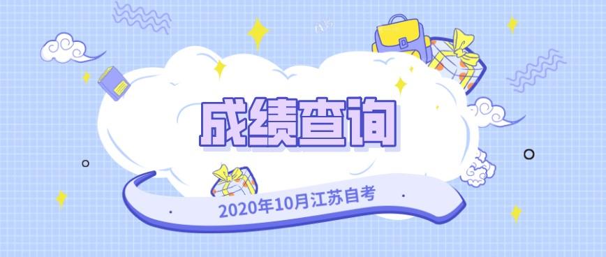2020年10月江苏常州自考成绩查询入口已开通