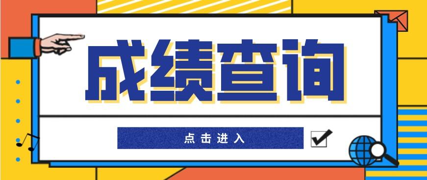 2020年10月江苏扬州自考成绩查询入口已开通
