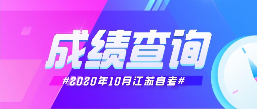 2020年10月江苏宿迁自考成绩查询入口已开通