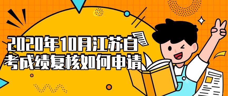 2020年10月江苏自考成绩复核如何申请?