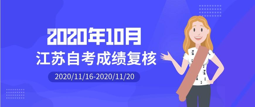 2020年10月江苏自考成绩复核截止时间:11月20日