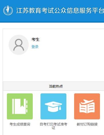 江苏省教育考生公众信息服务平台