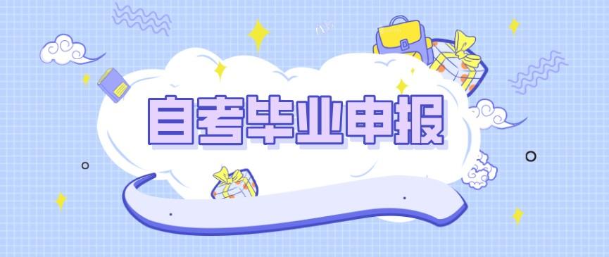 南京邮电大学2020下半年自考毕业及学位申报通知
