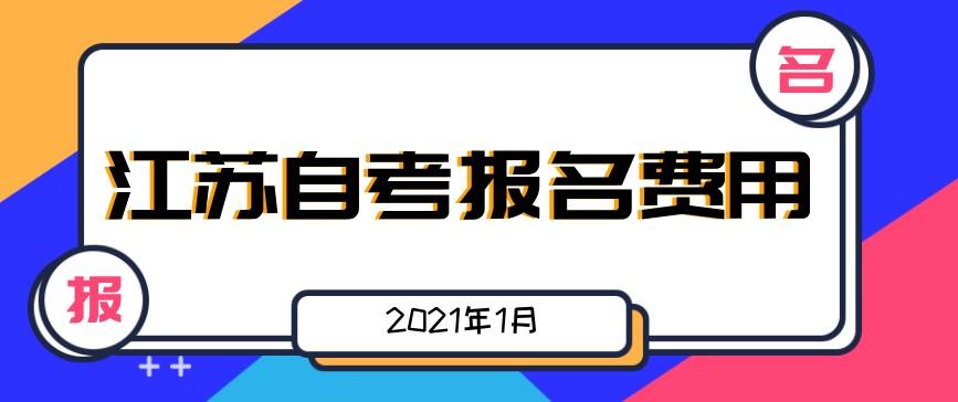 2021年1月江苏自考报名费用是多少?