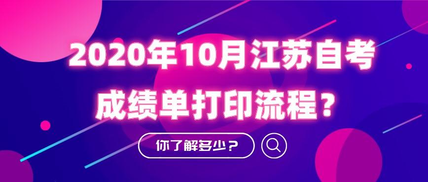 2020年10月江苏自考成绩单打印流程?