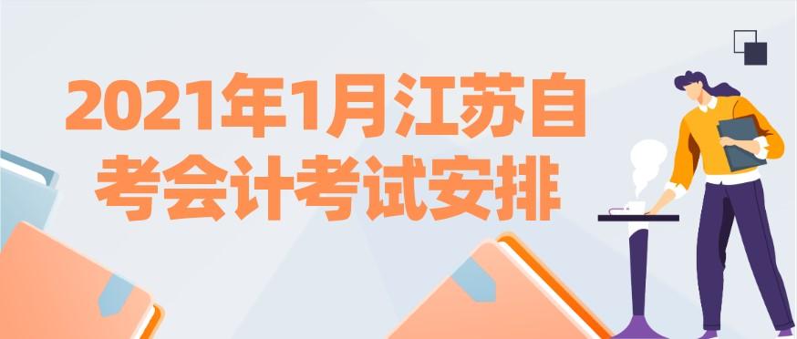 2021年1月江苏自考会计A1020203考试安排