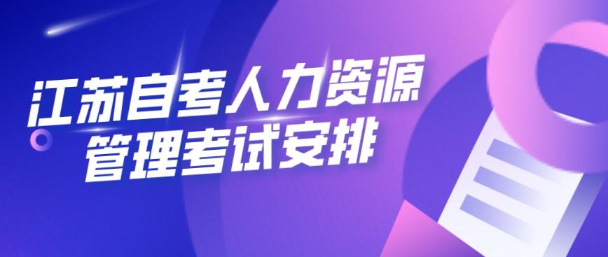 2021年1月江苏自考人力资源管理A1020205考试安排