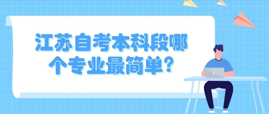 江苏自考本科段哪个专业最简单?